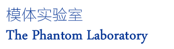 美国模体实验室The Phantom Laboratory